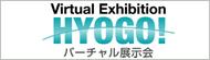 バーチャル展示会 HYOGO!