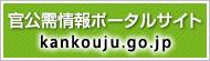 官公需情報ポータルサイト