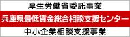 兵庫県最低賃金総合相談支援センター