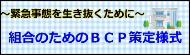 組合のためのBCP策定様式