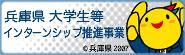 兵庫県 大学生等 インターンシップ推進事業