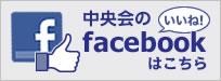 中央会のFacebookはこちら!