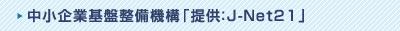 中小企業基盤整備機構「提供:J-Net21」
