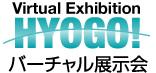 バーチャル展示会HYOGO