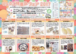 tokusanhin2017_1のサムネイル