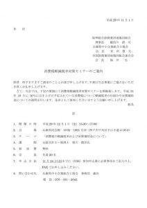 kumiaishi_syohizei291101のサムネイル