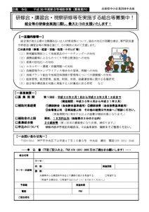kensyuukai300201のサムネイル
