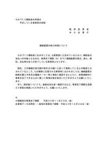 mono29ho_kikaisochinohinのサムネイル