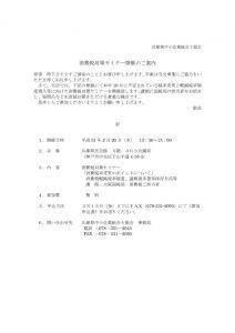 kumiaishi_syohizeisemi20190128のサムネイル