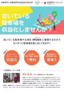 akippa-hyogokenchuokaiのサムネイル